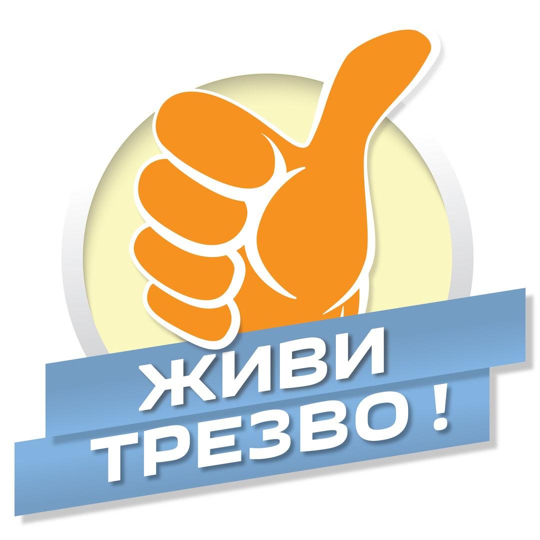 Афиша Тюмень Онлайн курсы Трезвости в марте 2019