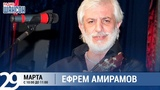 Ефрем Амирамов в Звёздном завтраке на Радио Шансон