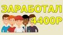 FullCap - ЗАРАБОТАЛ И ВЫВЕЛ 4400 РУБЛЕЙ!