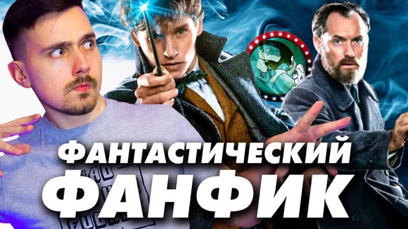 ДЕНИС ОПТИМИССТЕР ФАНТАСТИЧЕСКИЕ ТВАРИ 2 - МНЕНИЕ О ФИЛЬМЕ