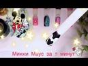 Микки Маус на ногтях/Дисней/Дизайн на ногтях за 5 минут
