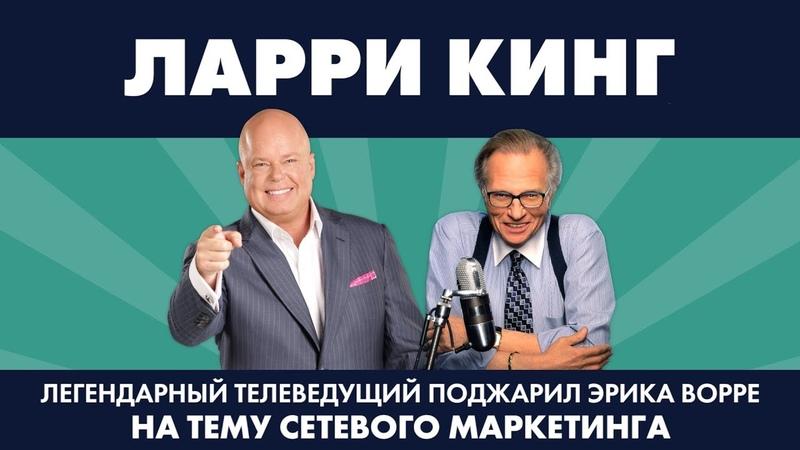 Интервью Ларри Кинг и Эрик Ворре