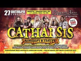 CATHARSIS /