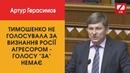 У БПП знайшли докази що Тимошенко не голосувала за визнання РФ агресором