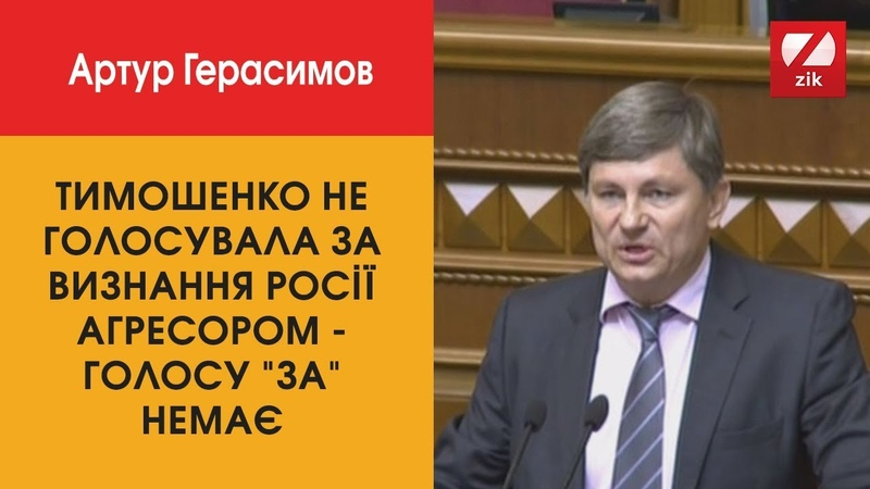 У БПП знайшли докази, що Тимошенко не голосувала за визнання РФ агресором