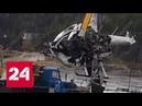 Утонувший близ Бодайбо вертолет не имел права подниматься в воздух - Россия 24