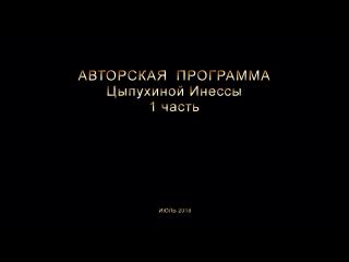 #Юлтас Цыпухина Инесса. Авторская программа 2018. 1 часть.