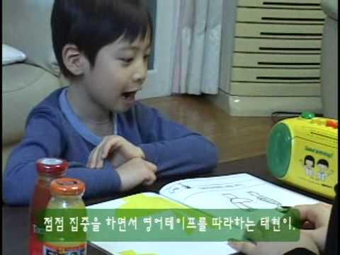 튼튼영어 TV CF 3인방의 영어학습기 - 강태현 회원 (1)