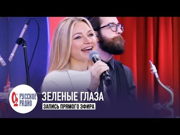 Новые Самоцветы Зеленые глаза Золотой Микрофон Русское Радио