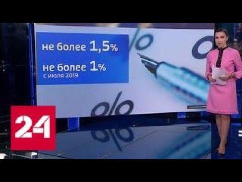 Конец финансовому рабству. Путин подписал закон о борьбе с черными кредиторами - Россия 24