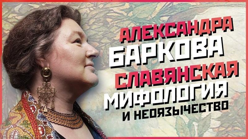 Александра Баркова Славянская мифология и неоязычество