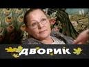 Дворик 2 серия 2010 Мелодрама семейный фильм @ Русские сериалы