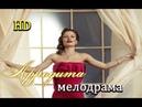 ФИЛЬМЫ НОВИНКИ HD Афродита Русские мелодрамы смотреть онлайн