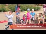 Альметьевские малыши провели парад велосипедистов