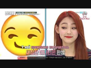 Weekly Idol E364 - Ким Чон Ха (I.O.I) и SEMINA (gugudan) [русс. саб.]