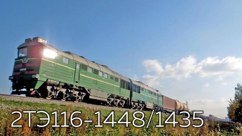 2ТЭ116-1448 (Б) / 2ТЭ116-1435 (А) с четным грузовым поездом