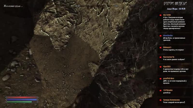 [Deep Cape] Skyrim - Requiem (без смертей, макс сложность) Орк-Барин 3 Кандидат наук по Алхимии