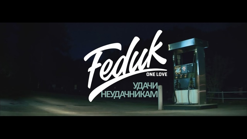 Feduk - Удачи неудачникам (Unofficial clip 2018)