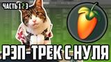 ТЮН И ЗАПИСЬ ВОКАЛА В FL STUDIO. ВИДЕОКУРС