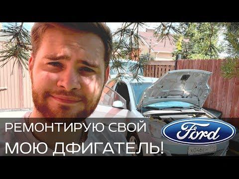 Мойка двигателя. Ставлю фару на мой Ford fiesta. Влог