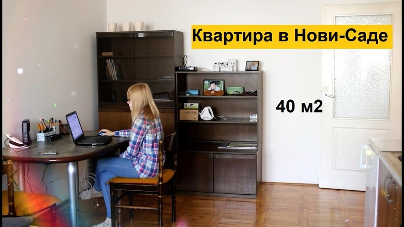 Обзор квартиры в Нови-Саде | Студентка из Екатеринбурга - о жизни и учебе в Сербии