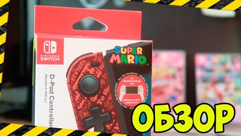 ТОП ДЛЯ NINTENDO SWITCH! Nintendo Switch D-PAD контроллер обзор