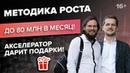 Как развить онлайн-бизнес до 80 млн рублей в месяц Предновогодний прямой эфир с подарками 16
