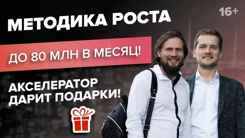 Как развить онлайн бизнес до 80 млн рублей в месяц Предновогодний прямой эфир с подарками 16