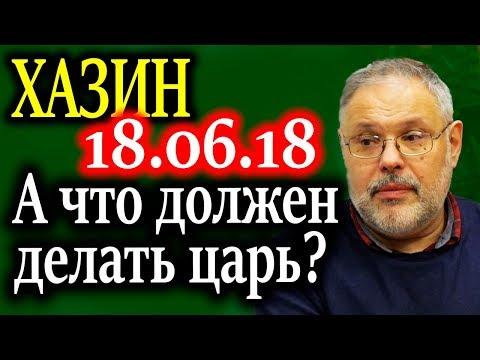 ХАЗИН. В каком реальном мире живет Путин 18.06.18