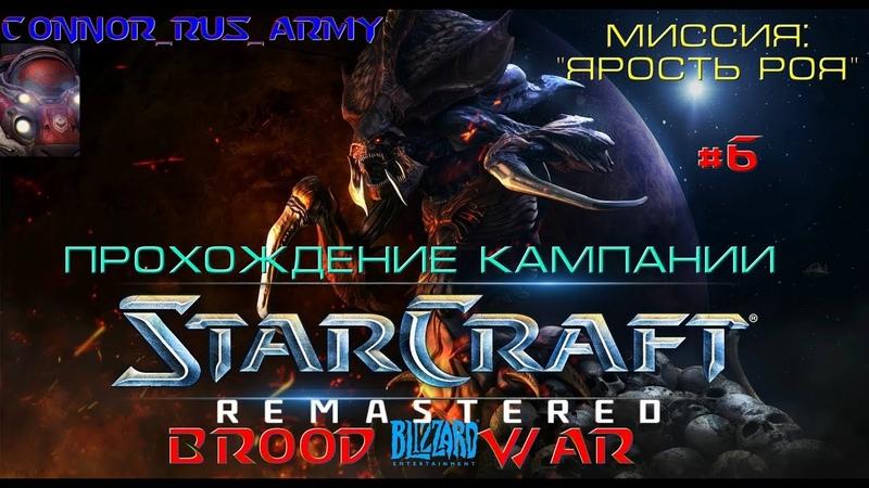 StarCraft Brood War Remastered Прохождение кампании Зергов Часть 6 Миссия Ярость Роя
