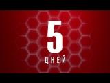 Видеоигра «Человек-паук»: осталось 5 дней