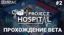 Project Hospital 2 Симулятор больницы Отделение хирургии