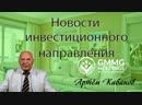 GMMG Holdings новости инвестиционного направления
