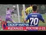 Обзор матча: ПФК ЦСКА (мол.) — Ростов (мол.) — 3:1