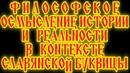 ВЗГЛЯД НА МИР В КОНТЕКСТЕ ИСТИННЫХ ЗНАНИЙ ДРЕВНИХ БОГОВ И СЛАВЯНСКОЙ ПИСЬМЕННОСТИ