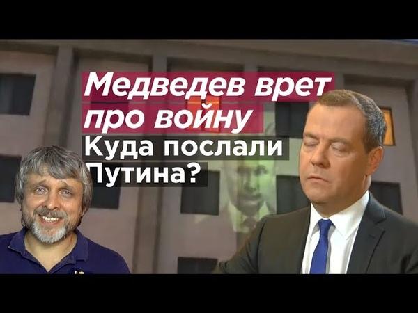 МЕДВЕДЕВ ВРЕТ ПРО ВОЙНУ В ГРУЗИИ Куда послали Путина