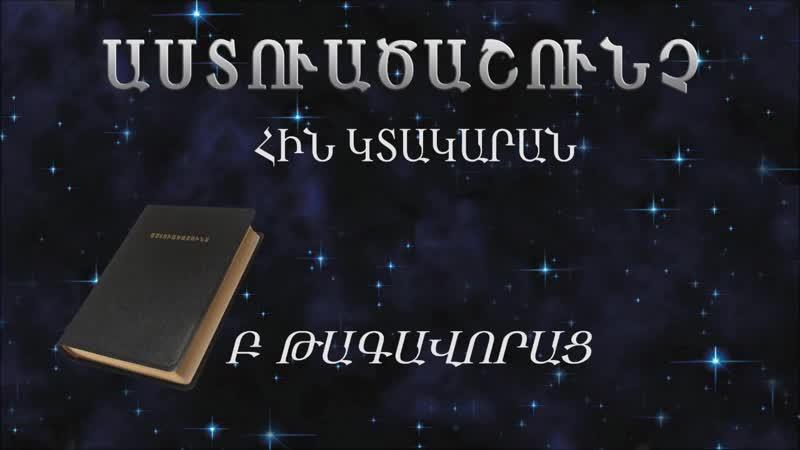 Աստուածաշունչ Հ.Կ.- 10 Բ Թագավորաց / Astvatsashunch H.K.- 10 B Thagavorac