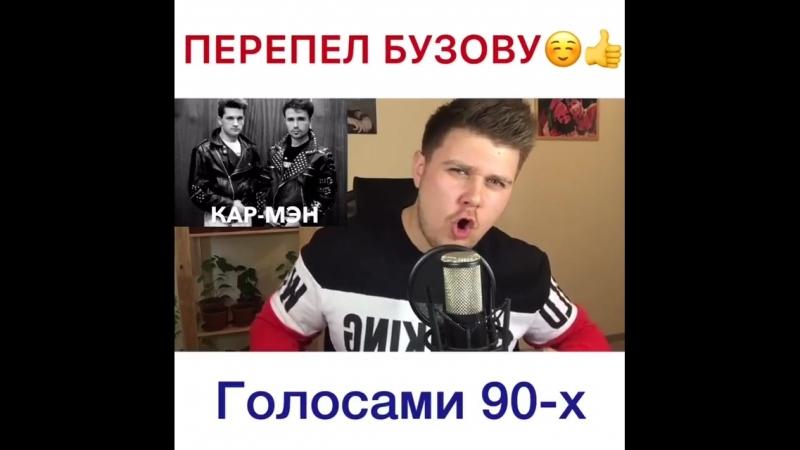 Перепел Бузову