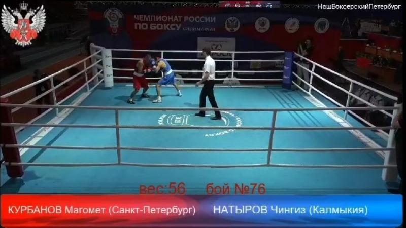 Магомед Курбанов (Санкт-Петербург) - Чингиз Натыров (Калмыкия)