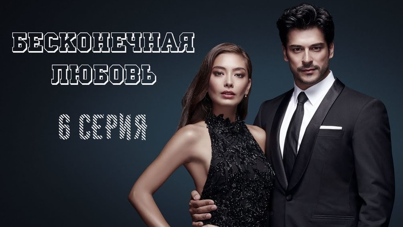 Черная Бесконечная Любовь / Kara Sevda 6 Серия дубляж турецкий сериал на русском языке