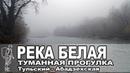 И снова Белая. Из Тульского в Абадзехскую | Belaya again. From Tulskiy to Abadzehskaya