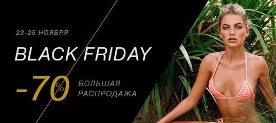 d66bca3383f1 Чёрная пятница в MixBikini – 3 дня масштабной распродажи mixbikini.ru