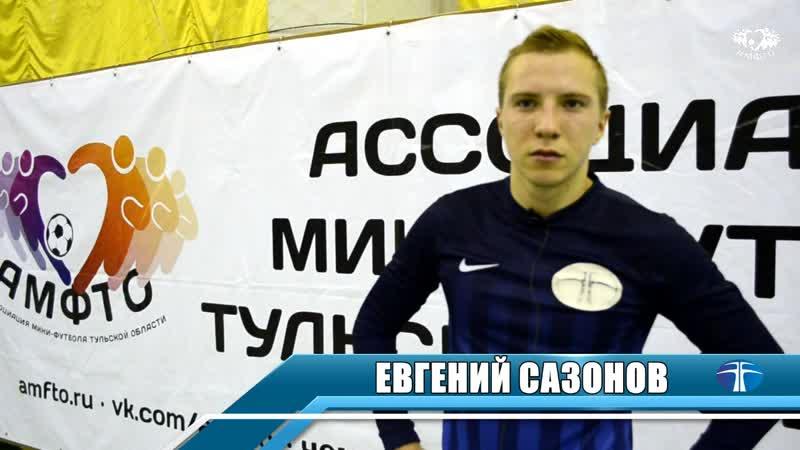 ⚽⚽ Послематчевое интервью - Евгений Сазонов ИЦЭ ⚽⚽