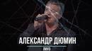 Александр Дюмин - Лихо слова и музыка Михаил Грубов