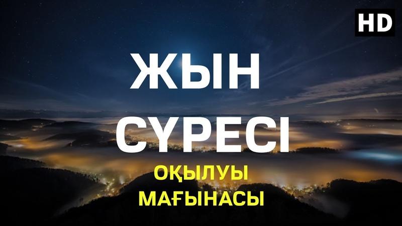 ҰЙЫҚТАР АЛДЫН БАРЛЫҚ ЖАМАНДЫҚТАН САҚТАЙТЫН ЖЫН СҮРЕСІН ОҚЫҢЫЗ ЖӘНЕ ТЫҢДАҢЫЗ