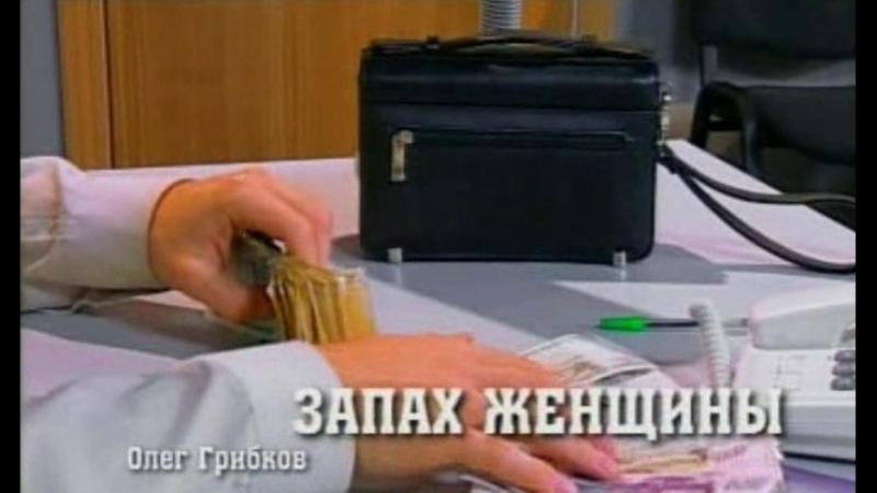 Возвращение Мухтара - 1 сезон - 12 серия - Запах Женщины