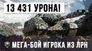 13 431 УРОНА МЕГА-БОЙ ИГРОКА ИЗ ЛРН!