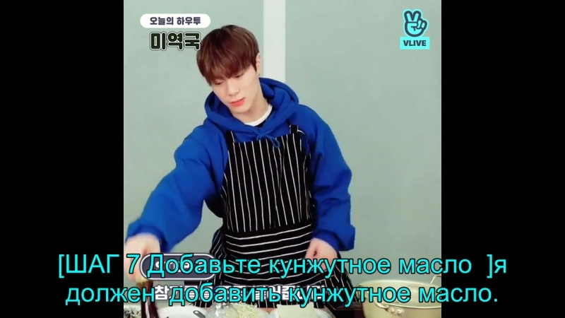 V PICK ер 12 🍲 (HOW TO COOK MOONBIN's Seaweed soup) рус саб