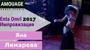 ▪ Яна Лимарева ▪ Enta omri 2017 ▪ Beograd ▪ Amouage ▪импровизация ▪ АМУАЖ