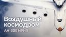 Ан 225 Мрия Транспорт для Бурана и